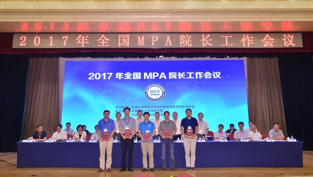 2017年全国mpa院长工作会议在青岛召开